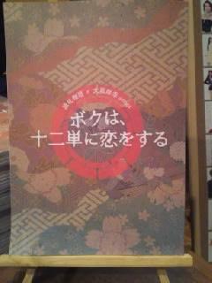 千秋楽&グッズ通販について_d0166589_19205567.jpg