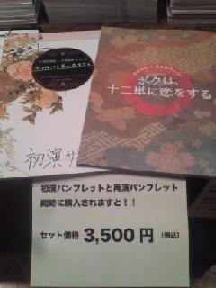 千秋楽&グッズ通販について_d0166589_19212786.jpg
