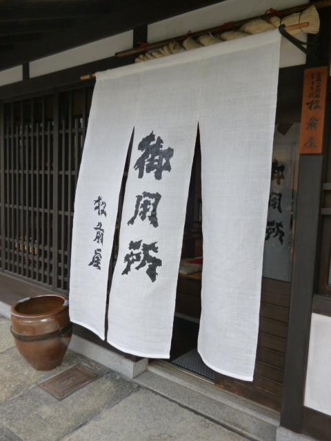 新緑の京都へ・・・その2_b0210699_011037.jpg