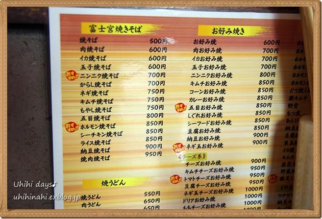 富士宮焼きそば ゆぐち_f0179404_20404465.jpg
