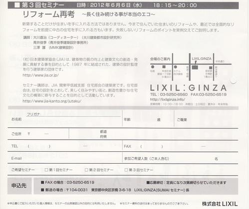 LIXIL GINZA 「SUMAIセミナー」_e0240310_18463339.jpg