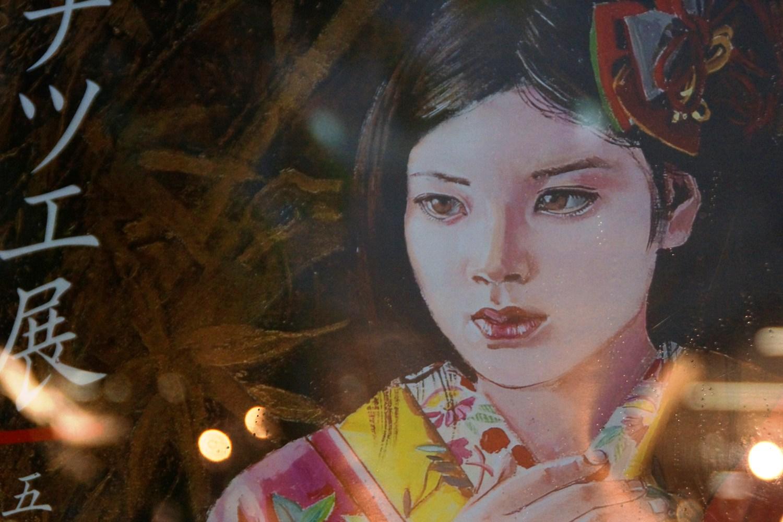 青柳ナツエ展@gallery一枚の繪/AQUIRAX WORLD-宇野亞喜良の全貌-@Bunkamuraギャラリー/来週6人展_f0006713_816314.jpg