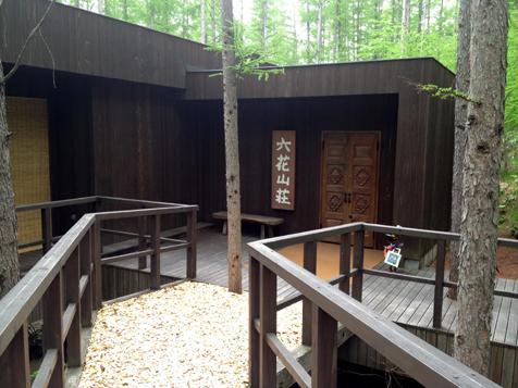 六花山荘へ行ってきました。_f0096216_18271356.jpg