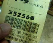 b0020017_228208.jpg