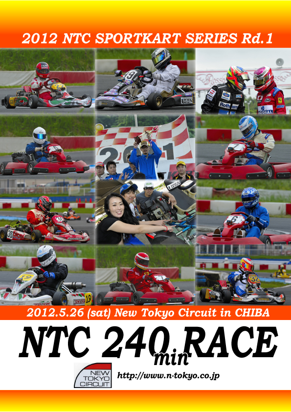 【耐久】スポーツカート開幕戦!エントリー発表【2012】_c0224820_16341458.jpg