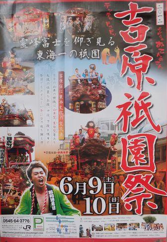 2012 吉原祇園祭 6月9日(土)・10日(日) を楽しもう!!_b0093221_223103.jpg