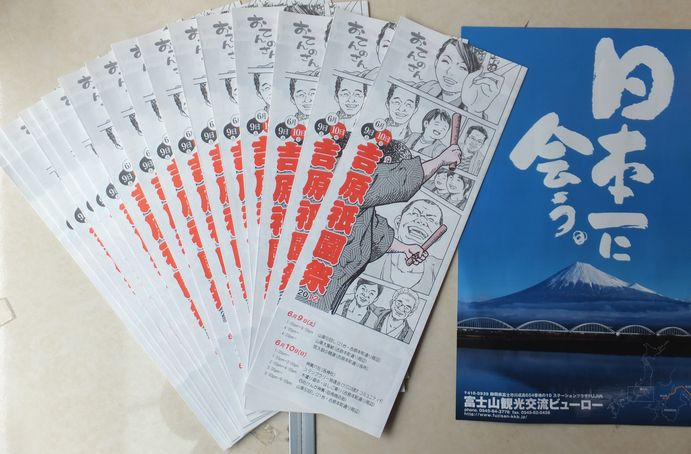 2012 吉原祇園祭 6月9日(土)・10日(日) を楽しもう!!_b0093221_2232475.jpg