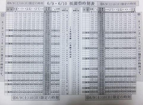 2012 吉原祇園祭 6月9日(土)・10日(日) を楽しもう!!_b0093221_2248589.jpg