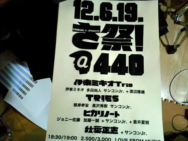 「さ祭!」準備〜懐かしのレコード_a0168922_21372769.jpg