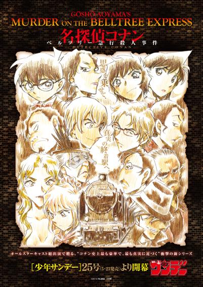 少年サンデー25号「逢沢りな」本日発売!! &「名探偵コナン」!!_f0233625_14434293.jpg