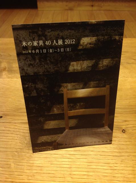 木工家ウィークNAGOYA・2012 〜つくる手と暮らしの中の木〜_a0122528_20593894.jpg