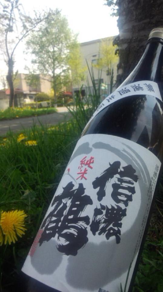 【日本酒】 信濃鶴 純米 無濾過生原酒 限定 ファイナルver_e0173738_10322179.jpg