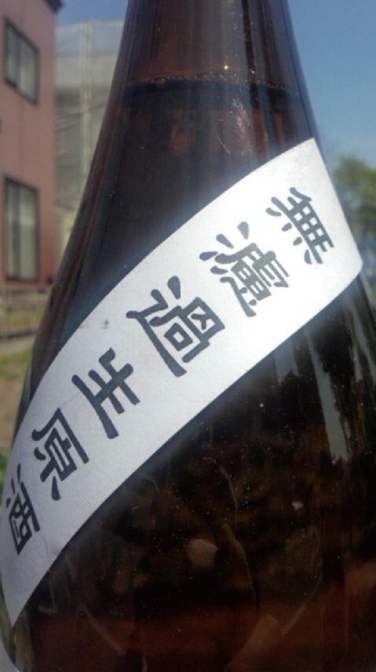 【日本酒】 信濃鶴 純米 無濾過生原酒 限定 ファイナルver_e0173738_10323095.jpg