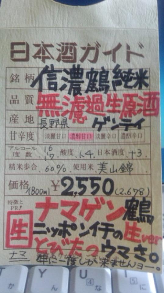 【日本酒】 信濃鶴 純米 無濾過生原酒 限定 ファイナルver_e0173738_1032428.jpg