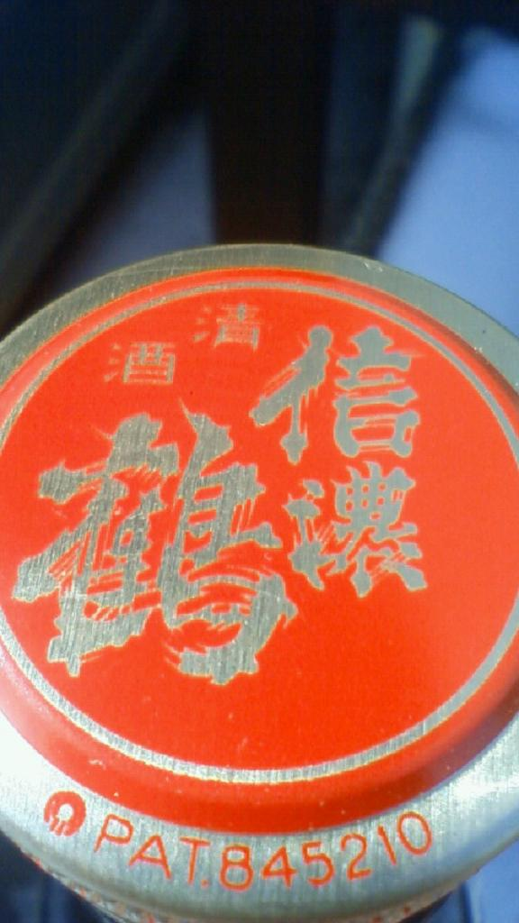 【日本酒】 信濃鶴 純米 無濾過生原酒 限定 ファイナルver_e0173738_103373.jpg
