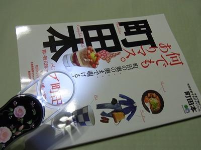 ルーペと町田の本
