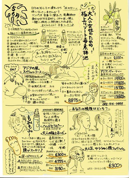 サララ大名店♪5月23日(水)11時オープン!_f0140145_7552250.jpg