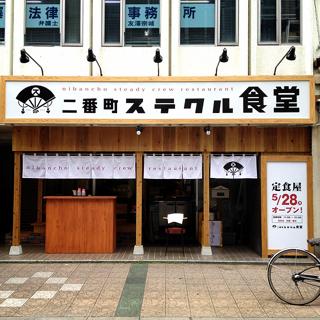 二番町ステクル食堂近日オープン!_f0164748_13191753.png