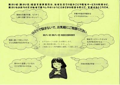 障がい児者相談支援事業所紹介パンフレット(花巻市)_a0103650_2140684.jpg
