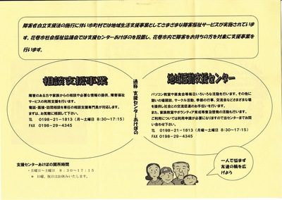 障害者相談・活動支援センターあけぼの _a0103650_21443768.jpg