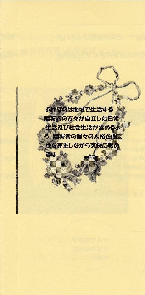障害者相談・活動支援センターあけぼの _a0103650_21445154.jpg