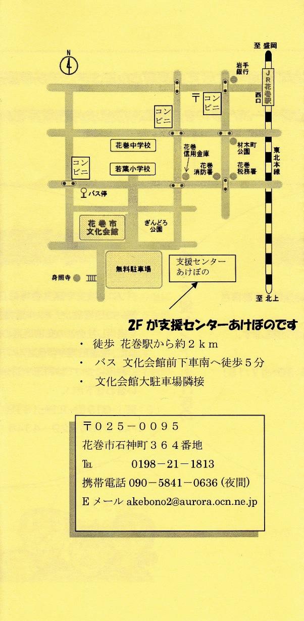 障害者相談・活動支援センターあけぼの _a0103650_2145220.jpg