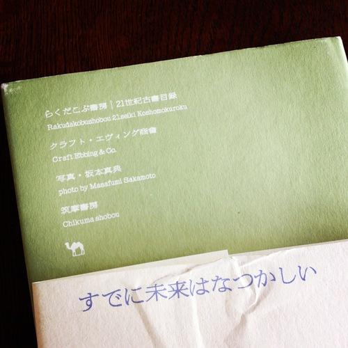 「東京蚤の市」トークショー・・・?_e0060555_1251856.jpg