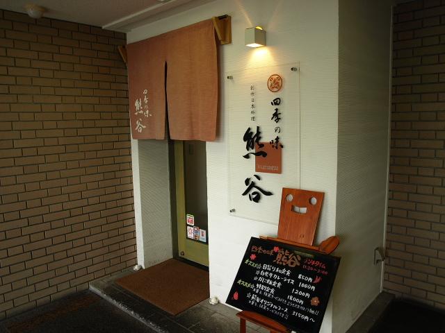 四季の味 熊谷 その11_d0153062_9141612.jpg
