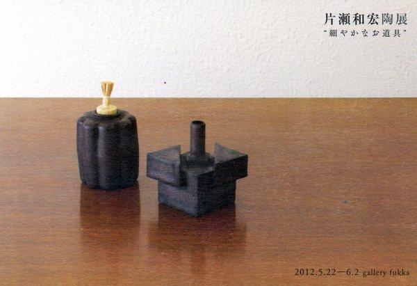 片瀬和宏陶展_a0086270_12201624.jpg