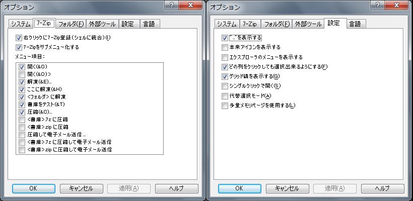 7-zip についてメモ。_b0003577_4315035.png