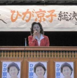 ひが京子県議が総決起大会_f0150886_14482332.jpg