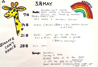 5月は Giraffe と Rainbow !!_a0267292_1147419.jpg