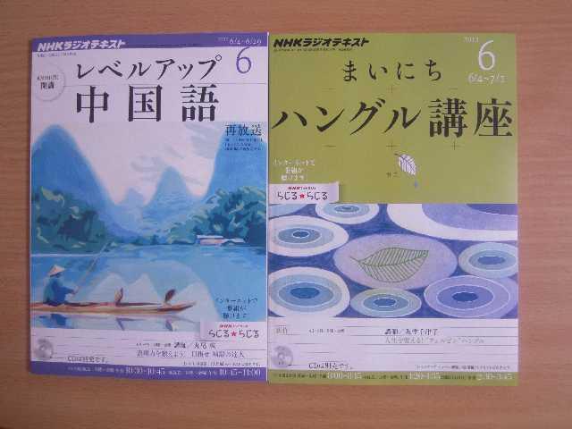 6月号テキスト買いました(5月23日)_c0059093_20473985.jpg