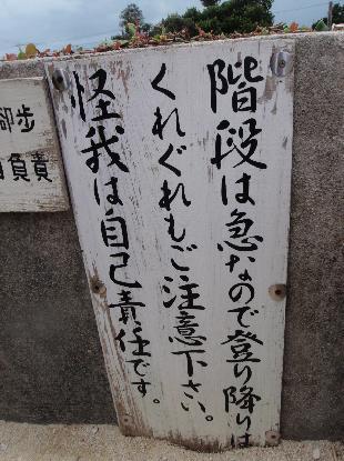 竹富島の高台_e0077899_7523414.jpg
