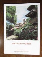 甲子園会館(旧甲子園ホテル)に行ってきました_a0267202_1221415.jpg