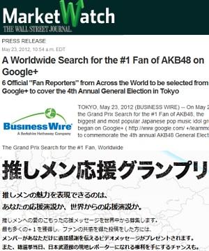 AKB48選抜総選挙がGoogle+とコラボしてグローバル・キャンペーン、日本行き旅行もプレゼント?!_b0007805_7183553.jpg
