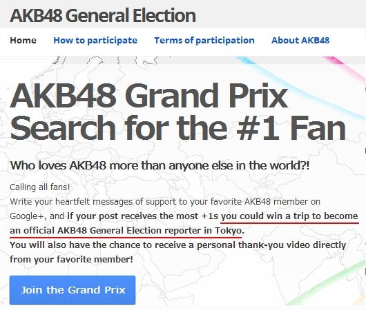 AKB48選抜総選挙がGoogle+とコラボしてグローバル・キャンペーン、日本行き旅行もプレゼント?!_b0007805_791049.jpg