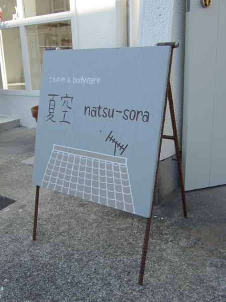 夏空 natsu-sora(天白区S様邸)_a0278306_17125663.jpg