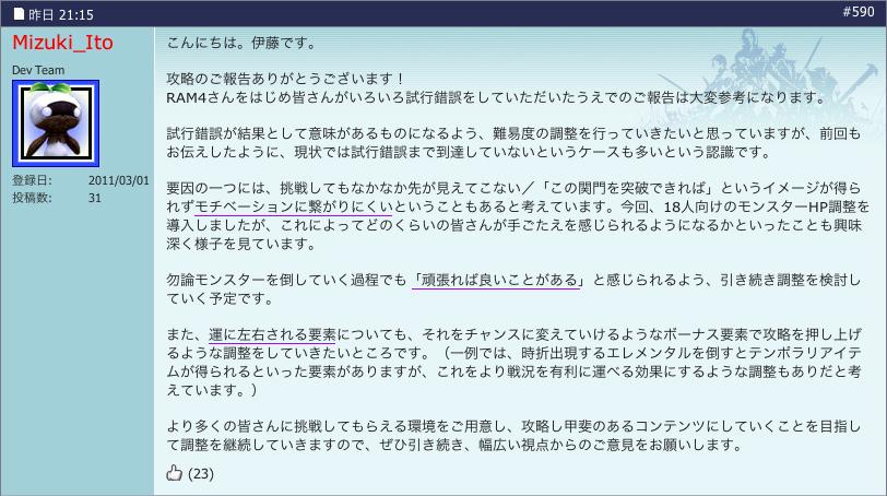 伊藤Dからレギオンのコメント_e0090208_11143573.jpg