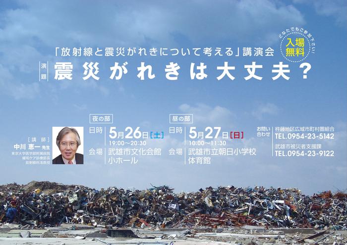 【お知らせ】震災がれきは大丈夫?_d0047811_14432535.jpg
