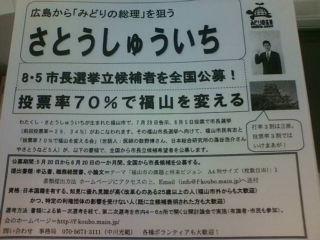「打率三割は立派。投票率三割ではいけまあが!【福山市長選挙】_e0094315_2094012.jpg
