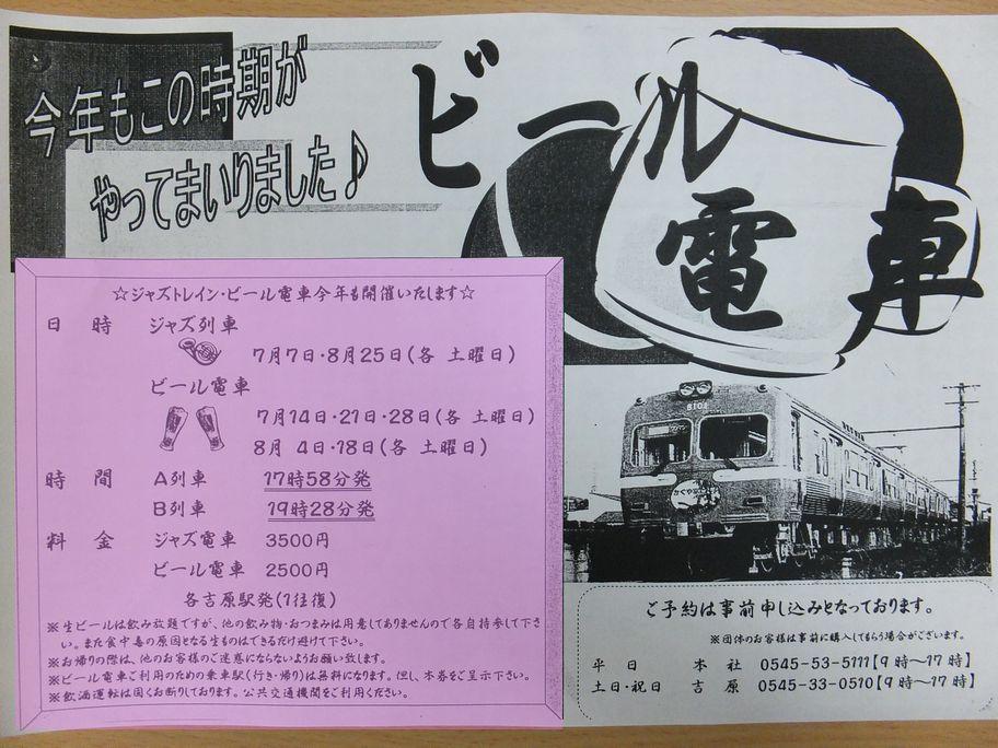 今年もまた 岳南鉄道 ジャズトレイン・ビール電車が走ります!!_b0093221_23353011.jpg