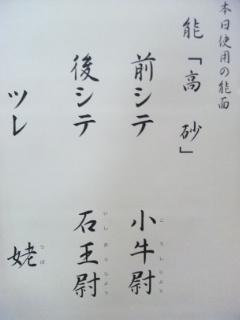 「高砂」_d0091021_20311554.jpg