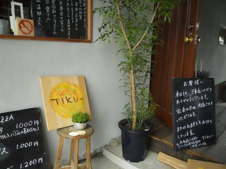 TIKU-に行ってきました。_b0197225_0383233.jpg