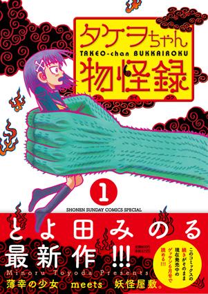 とよ田みのる「タケヲちゃん物怪録」「短編集 CATCH & THROW」発売中!!_f0233625_1836637.jpg