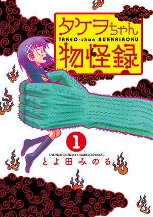 とよ田みのる「タケヲちゃん物怪録」「短編集 CATCH & THROW」発売中!!_f0233625_18372066.jpg