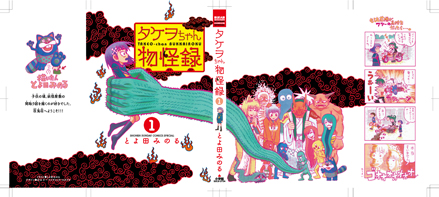 とよ田みのる「タケヲちゃん物怪録」「短編集 CATCH & THROW」発売中!!_f0233625_18373049.jpg