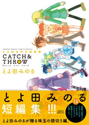 とよ田みのる「タケヲちゃん物怪録」「短編集 CATCH & THROW」発売中!!_f0233625_18492841.jpg