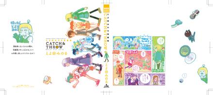 とよ田みのる「タケヲちゃん物怪録」「短編集 CATCH & THROW」発売中!!_f0233625_20401434.jpg