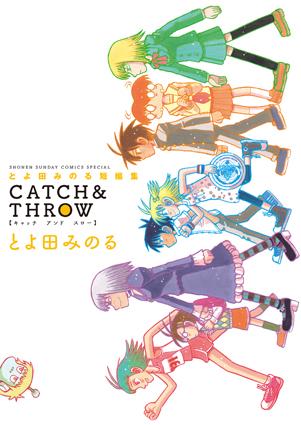 とよ田みのる「タケヲちゃん物怪録」「短編集 CATCH & THROW」発売中!!_f0233625_209218.jpg